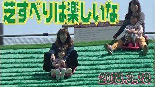 淡路ワールドパークOnokoro芝すべりは楽しいな