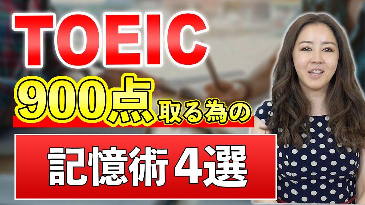 TOEIC900点取る為の記憶術4選