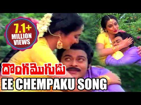 Donga Mogudu Songs - Ee Chempaku - Chiranjeevi, Madhavi