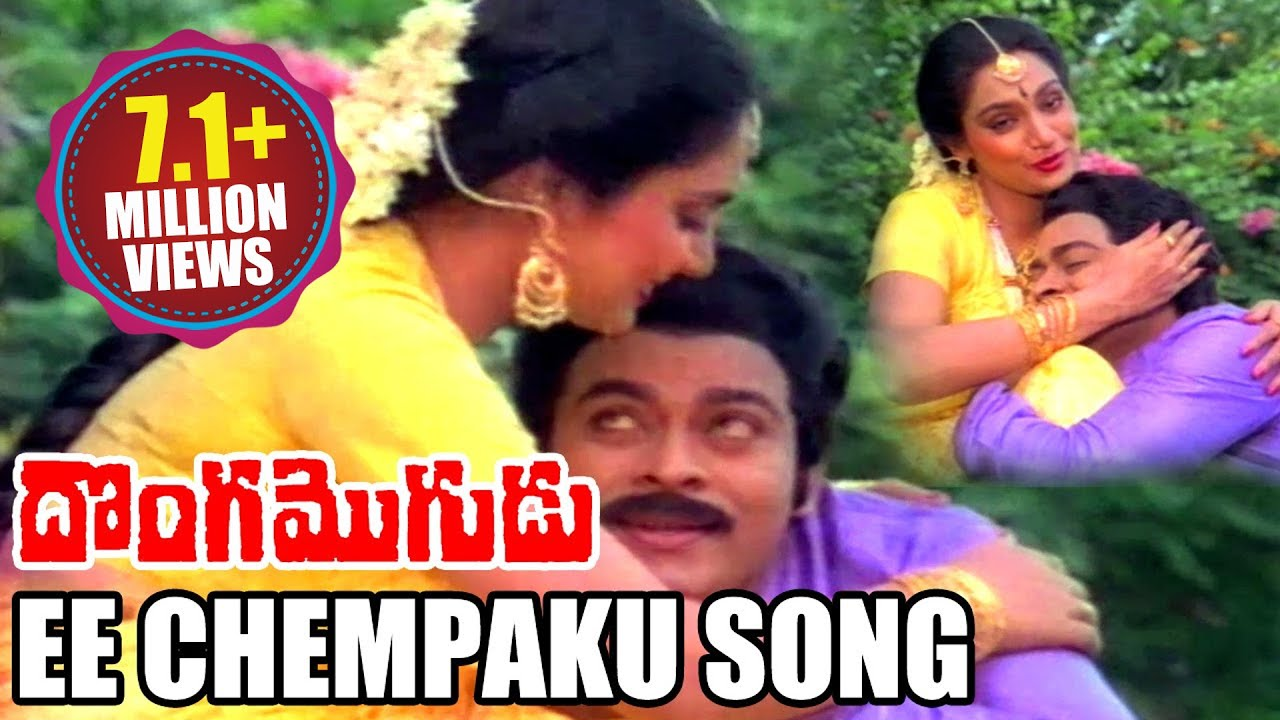donga mogudu songs ee chempaku chiranjeevi madhavi