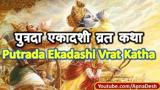 Putrada Ekadashi Vrat Katha 20th January 2016 Wednesday in Hindi - पुत्रदा  एकादशी व्रत कथा