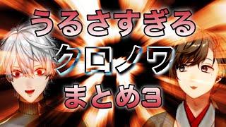 【音量注意】うるさすぎるクロノワまとめ 3 【にじさんじ切り抜き】