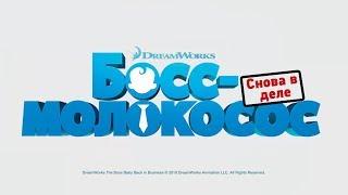 БОСС-МОЛОКОСОС | ТРЕЙЛЕР МУЛЬТСЕРИАЛА 2018 | РУССКИЙ ДУБЛЯЖ (от нашей студии)