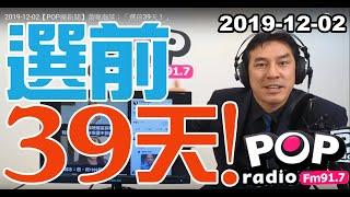 Baixar 2019-12-02【POP撞新聞】黃暐瀚談:「選前39天!」
