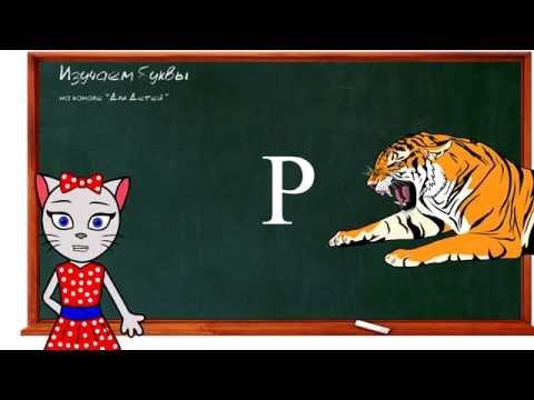 Урок 7. Учим букву Р, читаем слоги и слова вместе с кошечкой Алисой (0+)