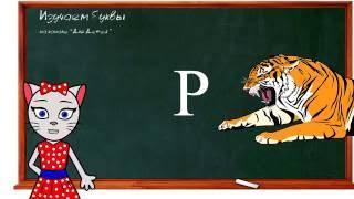 🎓 Урок 7. Учим букву Р, читаем слоги и слова вместе с кошечкой Алисой (0+)