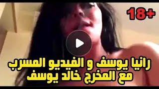 الحقيقة الكاملة : للفيديو  الاباحي المتسرب فضيحة الفنانة رانيا يوسف مع المخرج خالد يوسف !!+ 18 |
