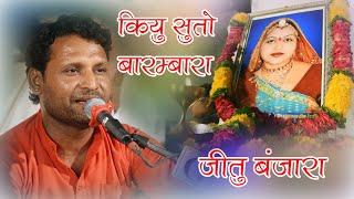 जीतू बंजारा||कियु सुतो बारम्बारा||स्व मीराबाई के निमिर्त डायलाना कला Balaji films rani