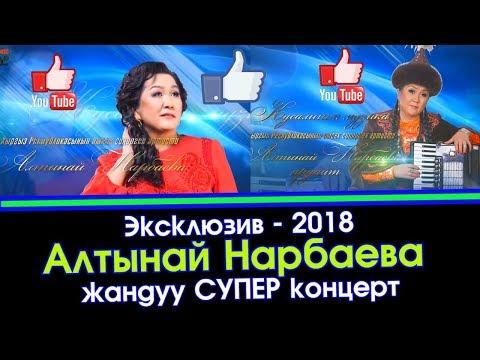 ЭКСКЛЮЗИВ! Алтынай Нарбаева | жеке ШОУ Концерт 2018 | #Kyrgyz Music