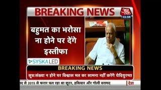 कर्नाटक Live  Updates: बहुमत ना बनी तो फ्लोर टेस्ट से पहले इस्तीफ़ा दे सकते हैं येदियुरप्पा |Breaking