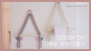 휴지걸이 만들기 다용도걸이 감성 캠핑 소품 마크라메 D…
