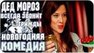 Русские Фильмы 2015 - ДЕД МОРОЗ - 2015 / Новогодняя Комедия / Русские Фильмы 2016
