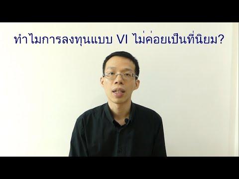 ทำไมการลงทุนแบบ VI ไม่ค่อยเป็นที่นิยม?