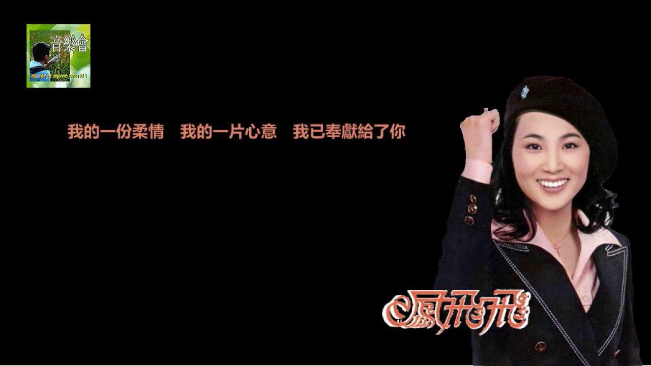 Lawmovieworld 17 : (03) 鳳飛飛.. 好好愛我 - YouTube
