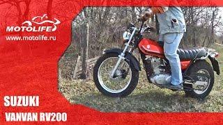 SUZUKI VANVAN RV200 обзор(, 2015-04-21T06:51:03.000Z)