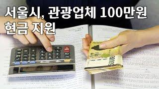 2월 9일-서울시, 관광업체 100만 현금 지원