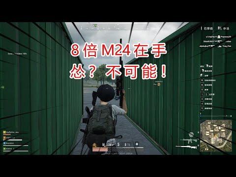 狂战士杰西:试玩绝地求生轻量版,落地3把M24,硬钢清空G港!