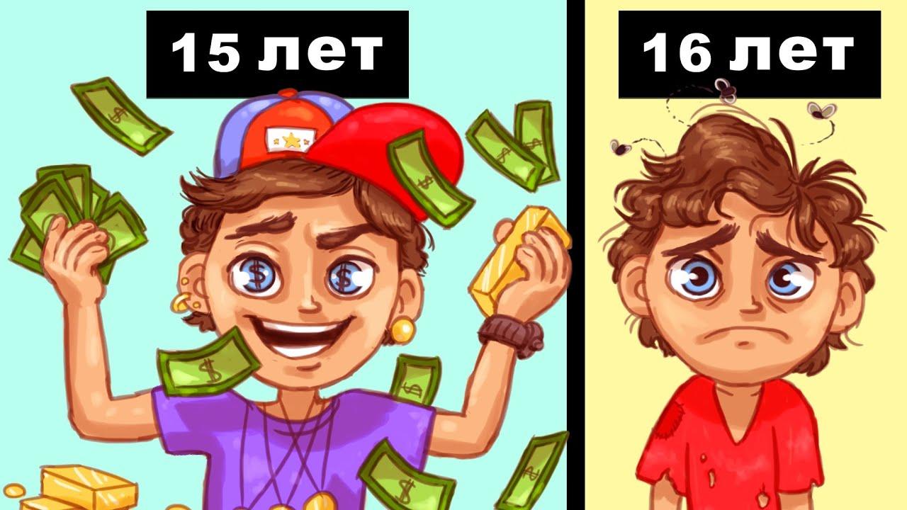 Я стал миллионером в 15, а в 16 потерял все свои деньги