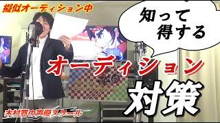 木村寛の声優スクール開催日情報等をお届け!!「公式LINE@」→ http://nav...