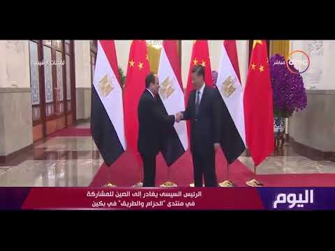 """اليوم - الرئيس السيسي يغادر إلى الصين للمشاركة في منتدى """"الحزام والطريق"""" في بكين"""
