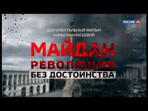 Майдан. Революция без