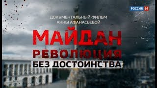 Майдан. Революция без достоинств