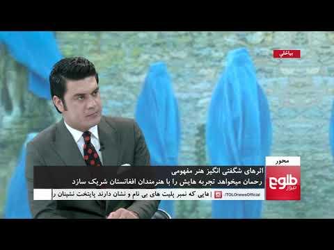 MEHWAR: Afghan-Austrian Artist To Promote Art In Afghanistan