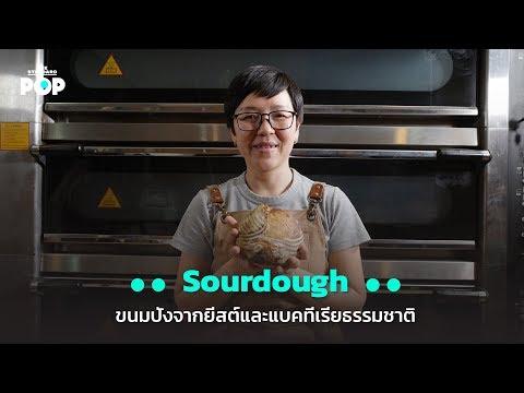 Sourdough ขนมปังจากยีสต์และแบคทีเรียธรรมชาติ