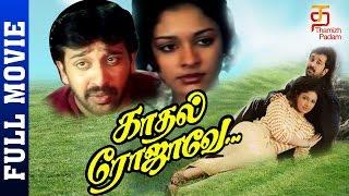 Kadhal Rojave Tamil Full Movie | George Vishnu | Pooja | Ilayaraja | Thamizh Padam