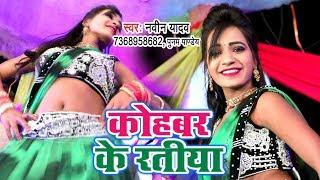 आ गया Naveen Yadav का सबसे हिट गाना 2019 - Kohbar Ke Ratiya - Bhojpuri Hit Song