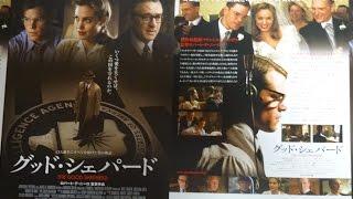 グッド・シェパード (2007) 映画チラシ マット・デイモン 毎日大量動画アップ中