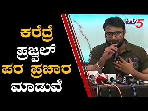 ಕರೆದ್ರೆ ಪ್ರಜ್ವಲ್ ಪರ ಪ್ರಚಾರ ಮಾಡುವೆ | Prajwal Revanna | TV5 Kannada