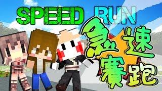 【巧克力】『Speed Run:急速賽跑』 - 你看的見我的車尾燈嗎? || Minecraft