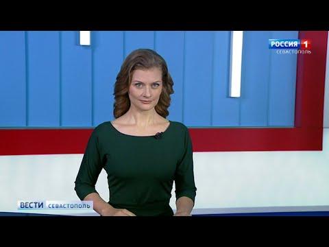 Вести Севастополь 3.02.2020. Выпуск 14:25