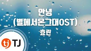 [TJ노래방] 안녕(별에서온그대OST) - 효린 (Hello, Goodbye - Hyorin) / TJ Karaoke