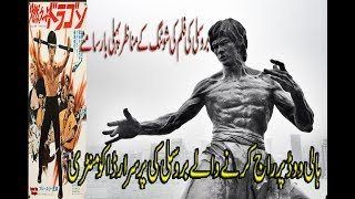 Bruce Lee Game Of Death Behind The Scenes and Biography in Urdu Hindi