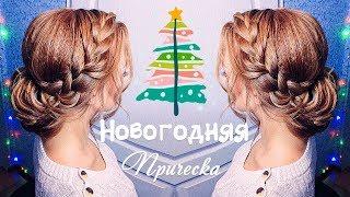 ПРИЧЕСКИ. Низкий пучок.  Прическа на средние волосы ★EASY Holiday Hairstyle