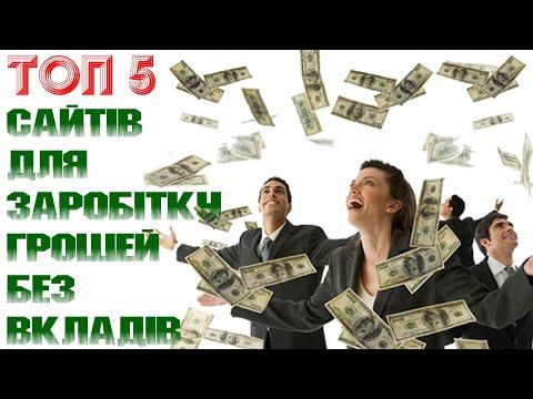 🔥 ТОП 5 🔥  сайтів для ЗАРОБІТКУ грошей без вкладів💲
