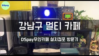 강남구 소재 멀티셀프카페 설치장소 DSpay무인카페 방…