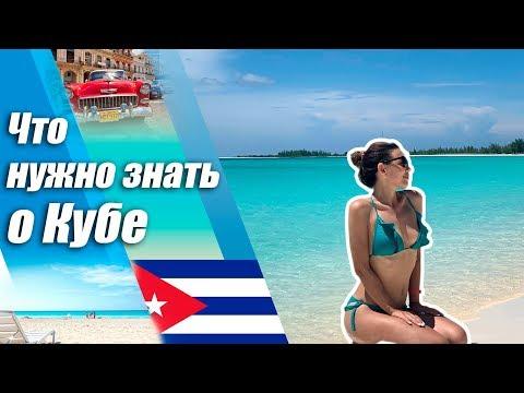 Что нужно знать о Кубе / планируя первую поездку