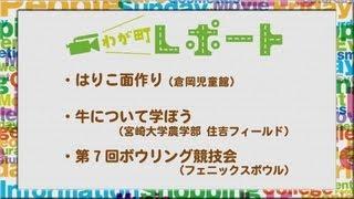 宮崎の町情報をお届け!! 「はりこ面作り、牛について学ぼう、第7回ボウリング競技会」