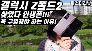 갤럭시 Z폴드2 꼭 구입 해야합니다!! 인생폰 갤럭시 …