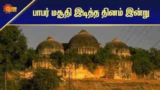 பாபர் மசூதி இடித்த தினம் இன்று | National News | Tamil News | Sun News
