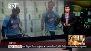 খেলাযোগ ১৬ সেপ্টেম্বর | khelajog 16 September | Sports news | Ekattor Tv