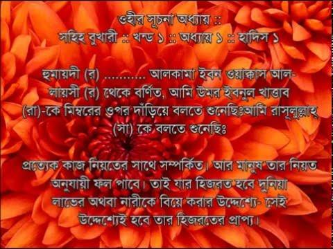 Bangla pdf bukhari