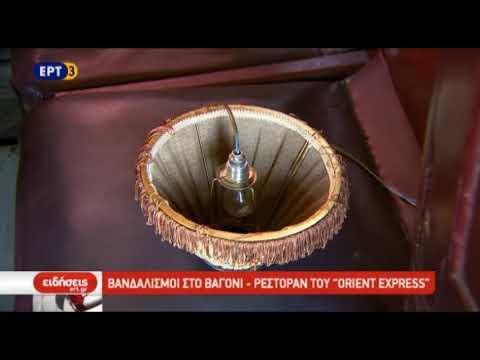 Βανδαλισμοί στο βαγόνι-ρεστοράν του ORIENT-EXPRESS