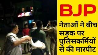 Varanasi में BJP नेता ने पुलिसकर्मियों से की मारपीट   BJP Leader and his sons beat Police   UP News