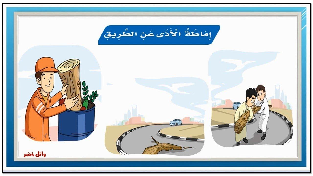 إماطة الأذى عن الطريق الدرس الثاني الوحدة الخامسة الصف الثاني ف2 المنهج السعودي الجدديد 1441هـ Youtube