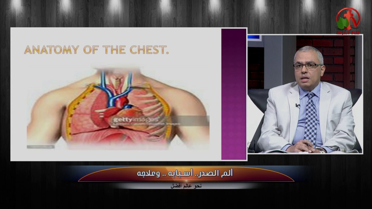 ألم الصدر أسبابه وعلاجه نحو عالم أفضل Alkarma Tv Youtube