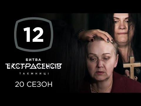 Битва экстрасенсов. Сезон 20. Выпуск 12 от 18.12.2019